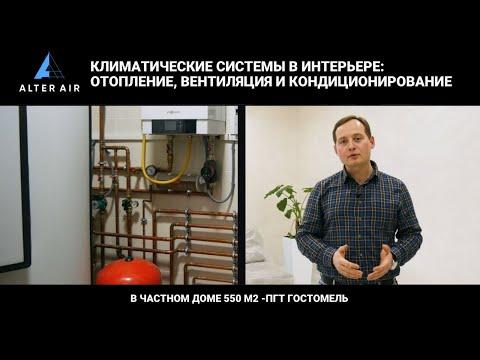 Климатические системы в интерьере: отопление, вентиляция и кондиционирование в доме, ПГТ Гостомель