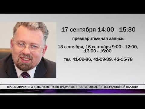 Прием директора департамента по труду и занятости населения Свердловской области