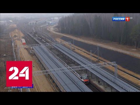 По новому стандарту: открылись две станции будущего МЦД-4 - Россия 24
