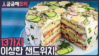 세계 13대 샌드위치는 왜 이모양일까?