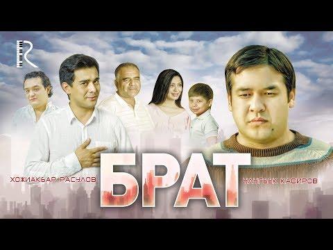 Брат | Ака (узбекфильм на русском языке) #UydaQoling