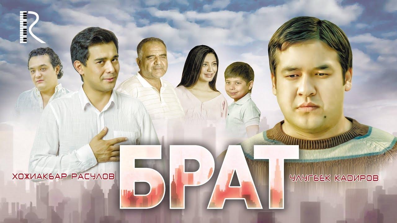 Узбек кино на русский #15