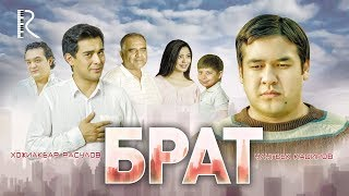 Брат | Ака (узбекфильм на русском языке)