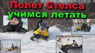 Снегоход Stels (Стелс) Росомаха S800 пробует летать. Snowmobile.(Снегоход Stels (Стелс) Росомаха S800 бороздит снежную гладь, совершая небольшие прыжки. Канал о походах, рыбалке,..., 2016-03-09T13:26:51.000Z)
