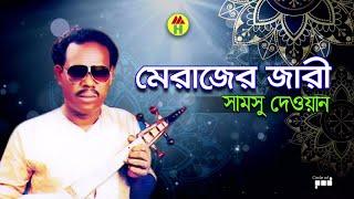 Samsu Dewan - Merajer Jari | মেরাজের জারি | Bangla Jari Gaan