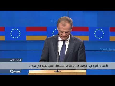 مؤتمر بروكسل يخصص 7 مليارات دولار للاجئين السوريين  - 23:52-2019 / 3 / 14