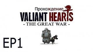 Прохождение Valiant Hearts: EP1 (Начало первой мировой)(, 2014-07-11T16:31:14.000Z)