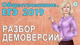 ЕГЭ ОБЩЕСТВОЗНАНИЕ 2019   РАЗБОР ДЕМОНСТРАЦИОННОГО ВАРИАНТА!