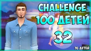 """#32 The Sims 4: Challenge """"100 Детей"""" Новый член семьи"""