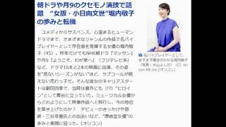 """朝ドラや月9のクセモノ演技で話題 """"女版・小日向文世""""堀内敬子の歩みと..."""