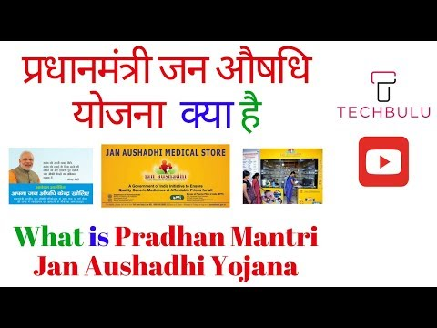 Pradhan Mantri Jan Aushadhi Yojana-PMJAY-Details, Benefits, Eligibility & How to Apply - In Hindi