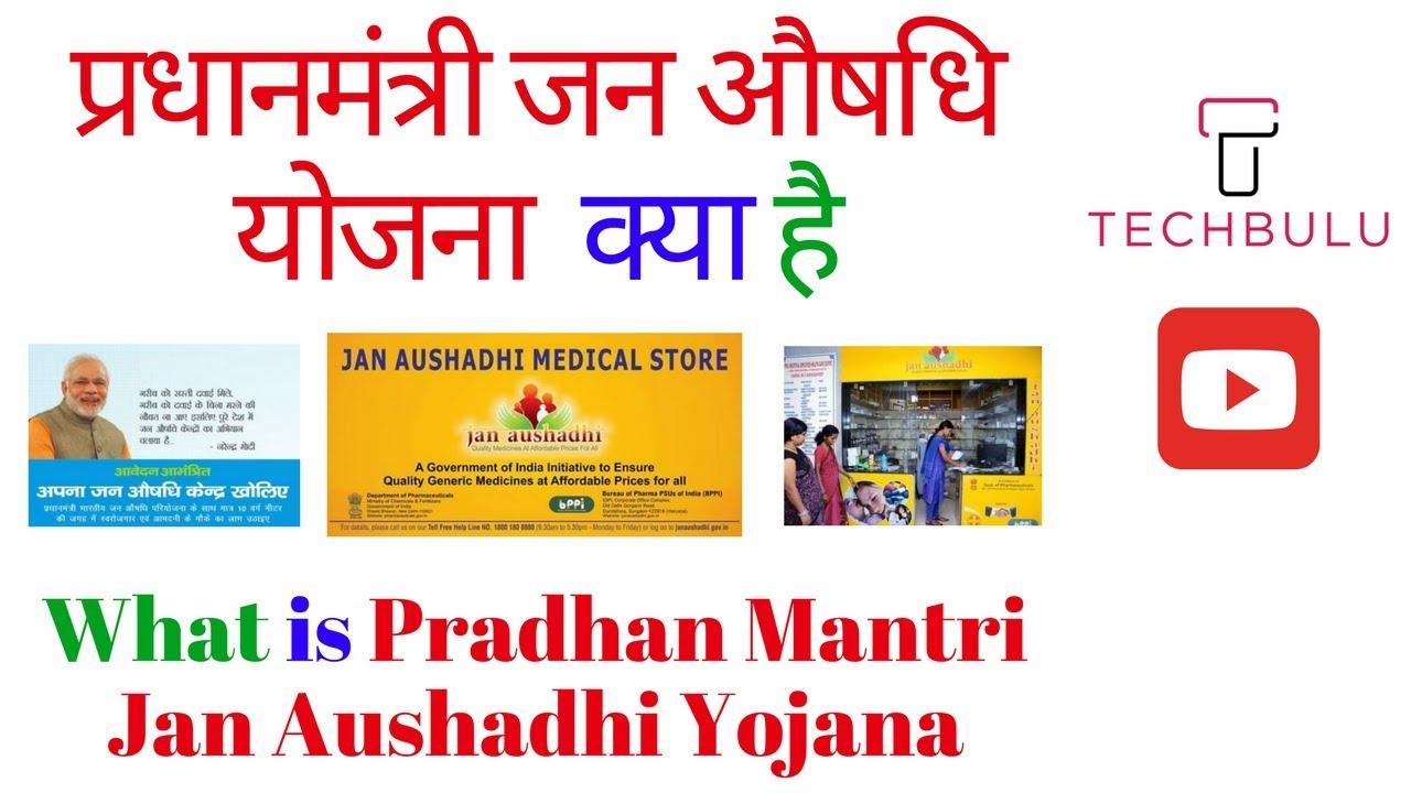 Pradhan mantri jan aushadhi yojana pmjay details benefits eligibility how to apply in hindi