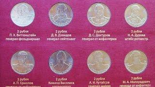 Коллекция монет - 200 лет победы в войне 1812г.