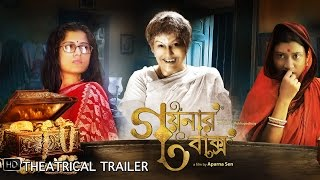 goynar baksho   theatrical trailer   trailer   aparna sen   2013