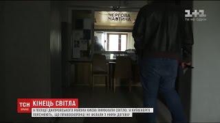Правоохоронці Дніпровського району Києва вже третю добу працюють без електрики