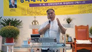 송추반석교회/성회 영성대각성부흥사협의회/찬양인도