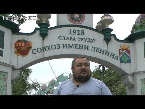 Совхоз имени Ленина.