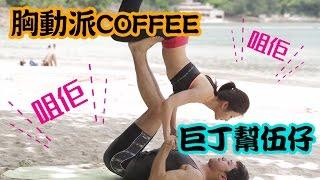胸動派COFFEE教巨丁幫伍仔做瑜珈