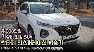 싼타페 인스퍼레이션 시승기 l 현대자동차 SUV 추천 …