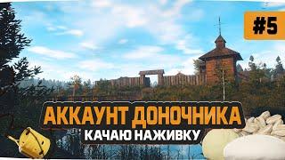 Русская Рыбалка 4 — Прокачка наживок рыбалка на Леща и изучение Водоёма. Доночник 5