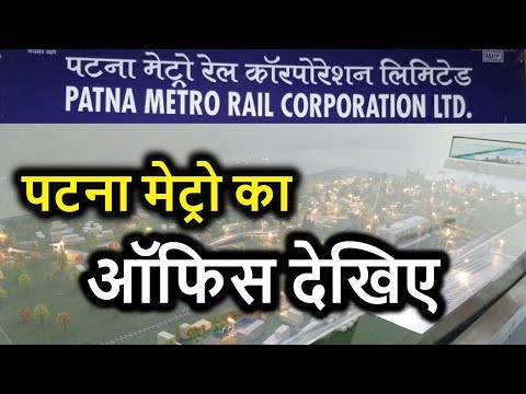 Patna Metro का Office आज से शुरू , देख लीजिए किन किन जगहों से गुजरने वाली है Train