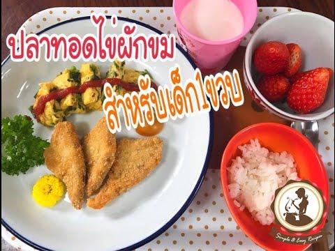 อาหารสำหรับเด็ก1ขวบ ปลาทอดไข่ผักขม - วันที่ 07 Dec 2016