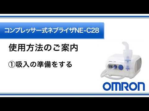 オムロン コンプレッサー式ネブライザNEC28の正しい使い方