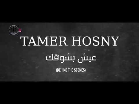 بالفيديو| تامر حسني يتعاون مع هاني محروس بكليب «عيش بشوقك