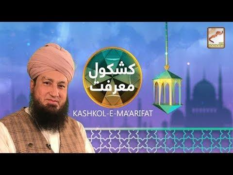 Kashkol-e-Ma'arifat - Jan 15th 2017