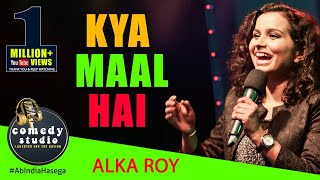 Kya Maal Hai : Standup Comedy by Alka Roy - Ab India Hasega @ Comedy Studio