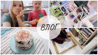 ВЛОГ перед днем рождения ремонт закончен домашний торт