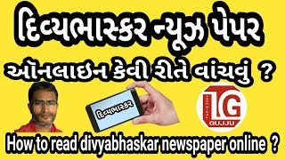 Divyabhaskar epaper how to read online  ? screenshot 2