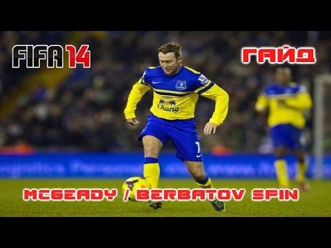 FIFA 14 | ЭФФЕКТИВНЫЕ ФИНТЫ | ГАЙД ПО MCGEADY/BERBATOV SPIN