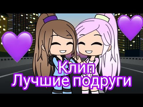 """Клип на песню """"Лучшие подруги"""" 'Gasha Life'"""