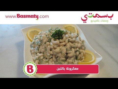 معكرونة باللبن : وصفة من بسمتي - www.basmaty.com