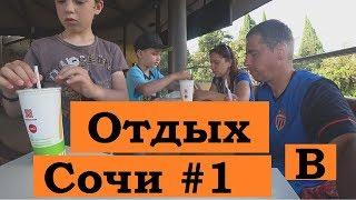 Отдых в Сочи (Лазаревское, Адлер). Двое суток с детьми в поезде. Брянск, Воронеж, Туапсе. #1