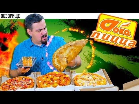 Доставка Дока пицца | Ну зачем роллы то???