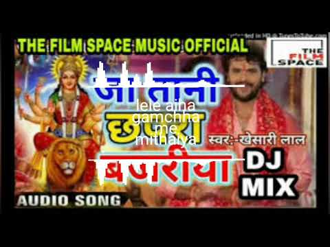 लेले अइहा गमछा मे मीठईआ Khesari hit song dj vinay