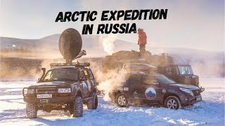 Экспедиция