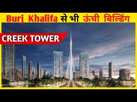 Dubai Creek Tower | Burj Khalifa से भी ऊंची बिल्डिंग | World's Tallest Building #shorts #creektower