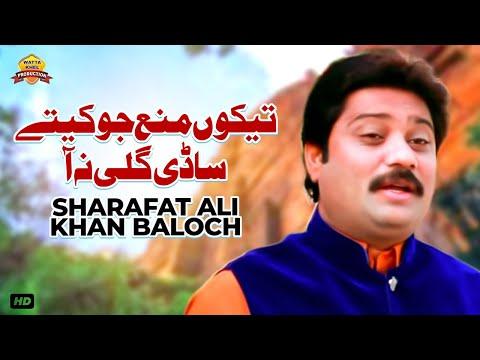 Teko Manha Jo Kitaey Sadi Galli Na Aa►Sharafat Ali Khan Baloch ►Latest Punjabi And Saraiki Song 2017