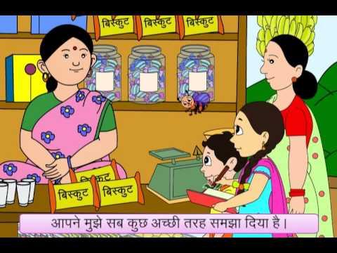 A Hot Cup Of Tea! (Hindi)