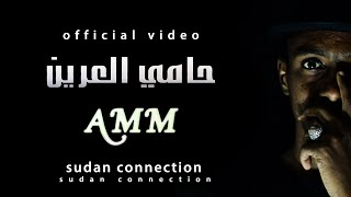 A.M.M || حامي العرين || Sudan Connection ( Official video )