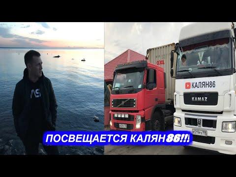 ПОСВЕЩАЕТСЯ КАЛЯН86
