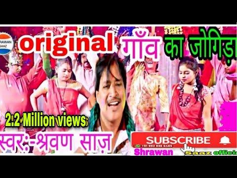 गांव का देहाती  जोगिड़ा Full Video स्वर:- श्रवण साज़  Shrawan Saaz Official
