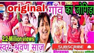 shravan saaj का Original गांव का देहाती  जोगिरा    H D video by Shravan Saaj