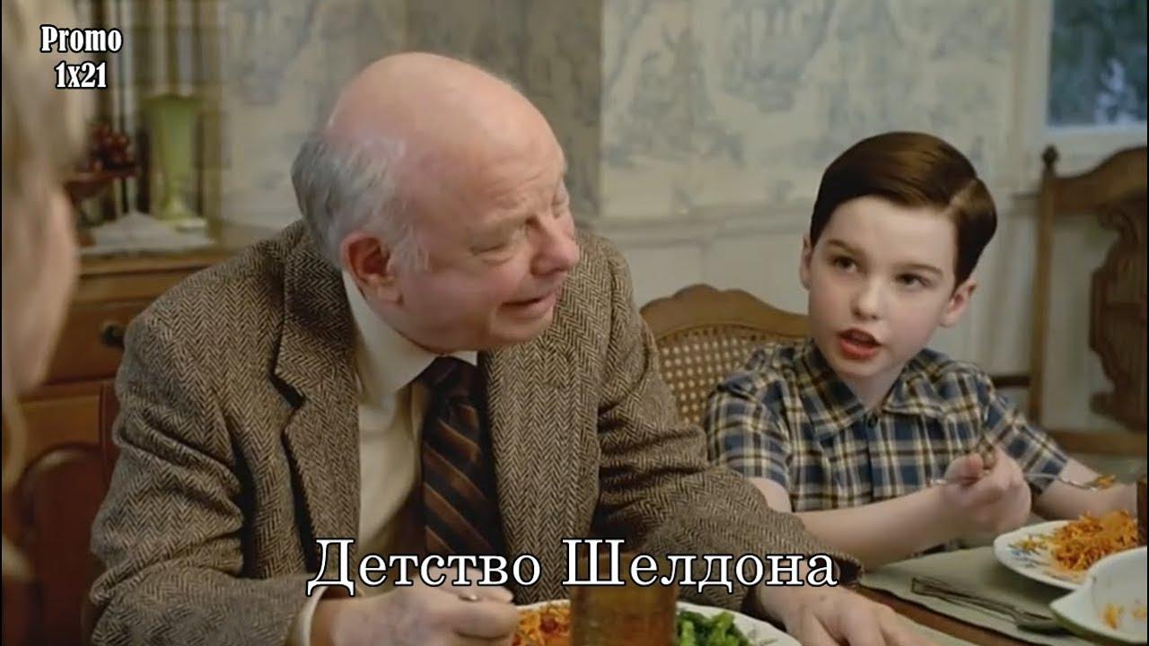 Детство Шелдона 1 сезон 21 серия - Промо с русскими субтитрами // Young Sheldon 1x21 Promo