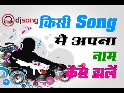 किसी गाने में अपना नाम कैसे डाले Dj Song Par Apna Name kese  Lagaye