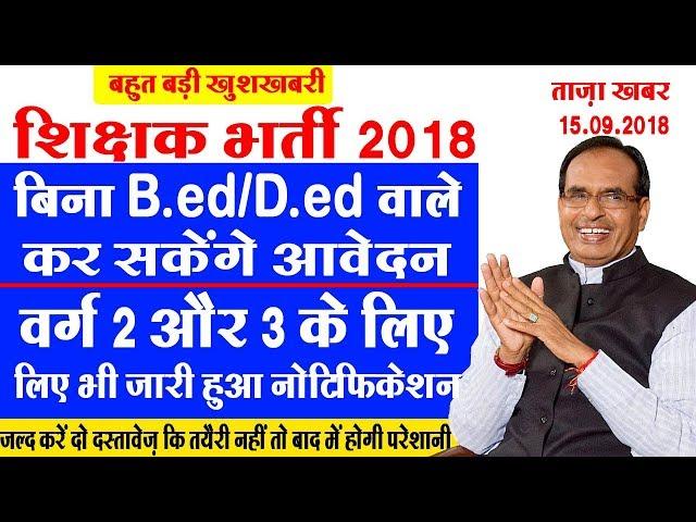 Shikshak Bharti 2018|| ??? ??????? ???? 2 ?? ???? 3 ?? ??? ?????????? ????