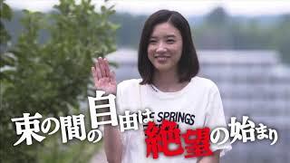 【今田美桜】僕たちがやりました 今田美桜 検索動画 21